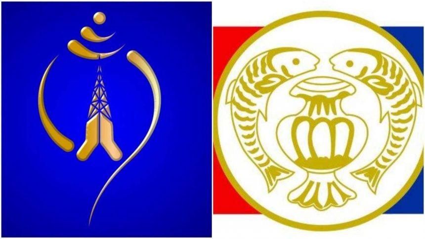 Nepal Telecom to partner with Rastriya Banijya Bank for Mobile money service